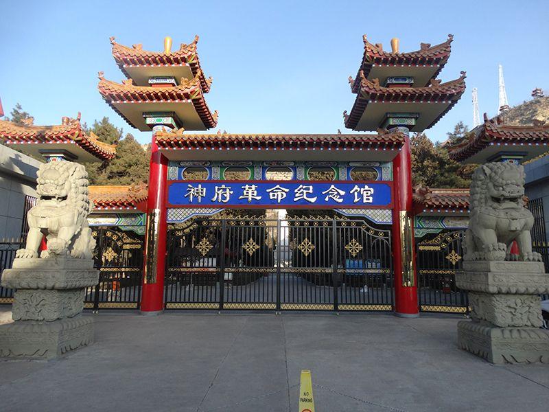 神府革命纪念馆