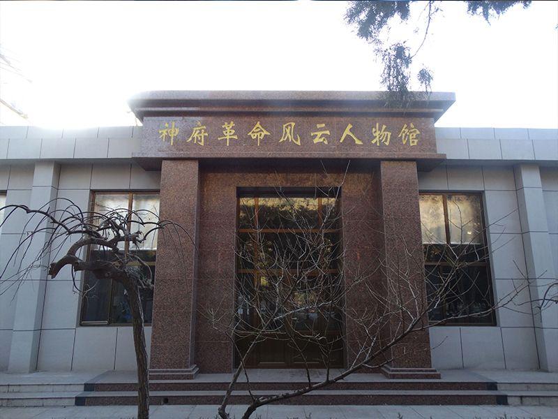 神府风云人物馆
