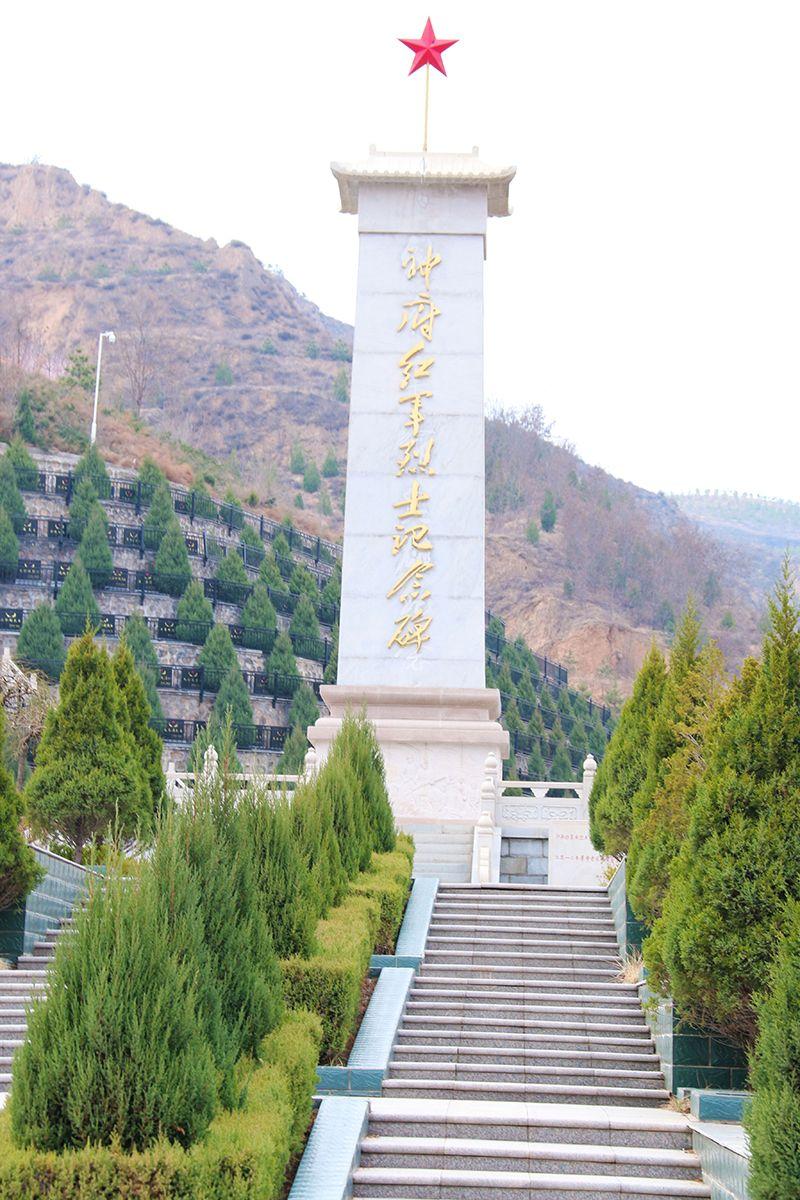 神府红军烈士纪念碑